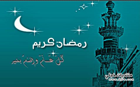 خلفيات رمضان 2016