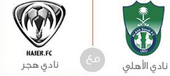 مباراة الاهلي وهجر 2016