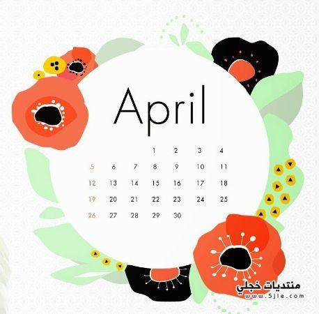 ابريل April