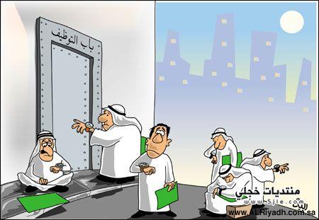 مضحكة البطالة