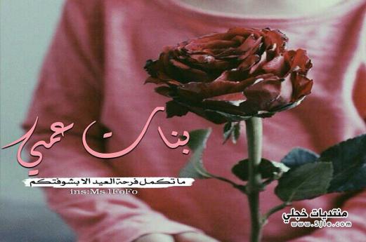 عبارات بنات العم
