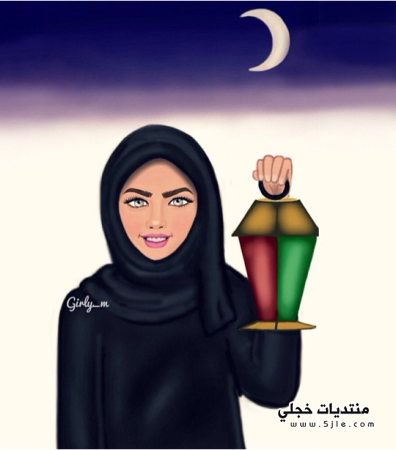 رمزيات رمضانيه للبنات