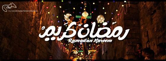 غلاف رمضان 2017