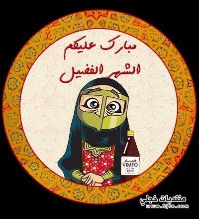 ثيمات رمضان للبنات 2018