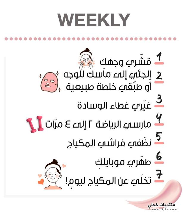 روتين العناية بالبشرة اليومي والاسبوعي