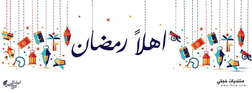 غلاف رمضان 2020
