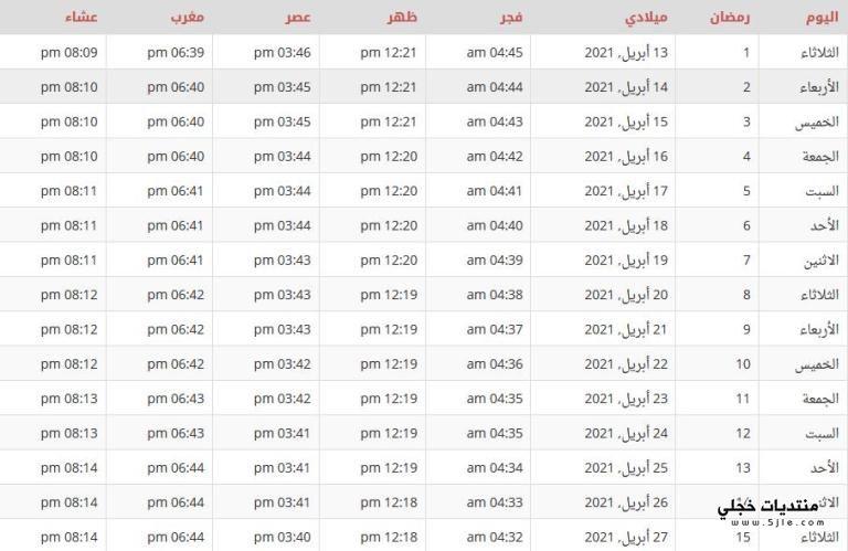 امساكية رمضان السعودية 2021