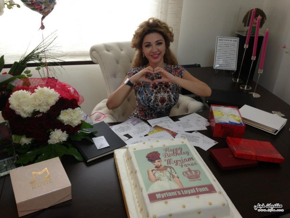 ميلاد ميريام فارس 2013 احتفال
