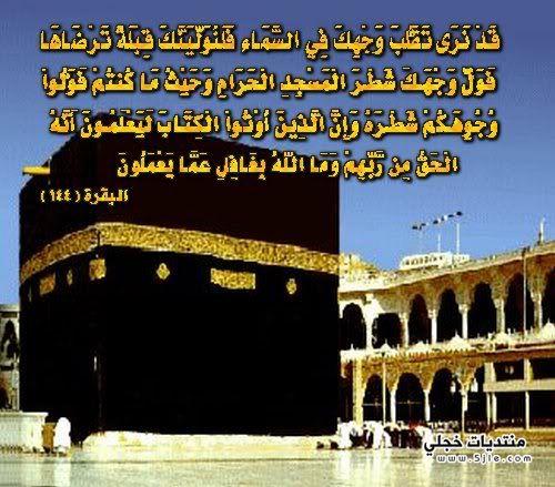 الحكمه تحويل القبله للمسجد الحرام