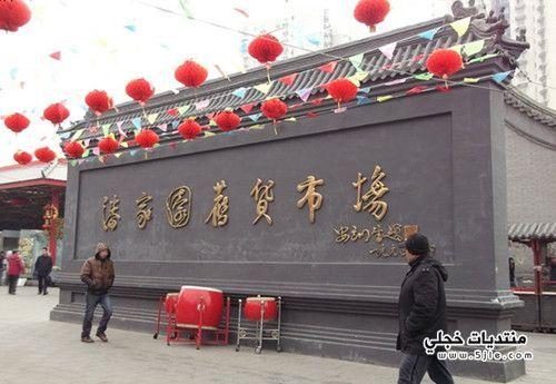 افضل الاندية بكين 2014 اشهر