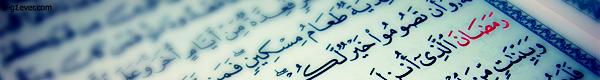 مجموعة خلفيات دينيه خلفيات ادعيه
