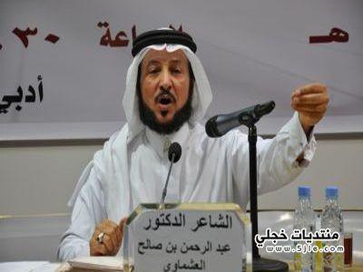 الشاعر عبدالرحمن العشماوي قصائد الشاعر