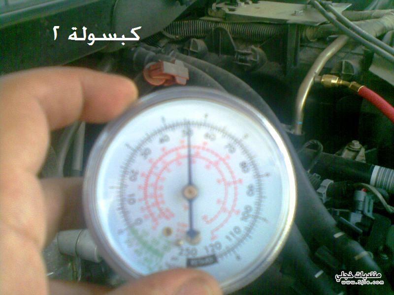 سيارات الجمسي 2013 تغيير صفاية