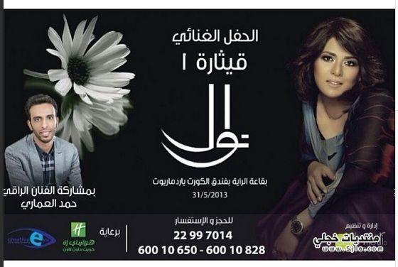 اعلان حفلة نوال الكويتية حفلة