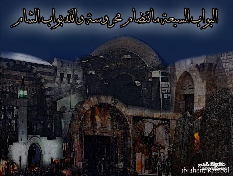 سوريا الرائع سوريا السياحة سوريا