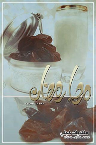 اجدد اهلا رمضان 2013 خلفيات