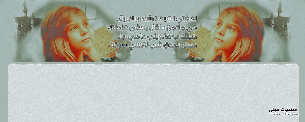 طفوليه روعة 2014 اروع للصغار