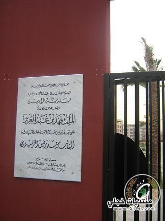 احلى حديقه الملك طرابلس 2015
