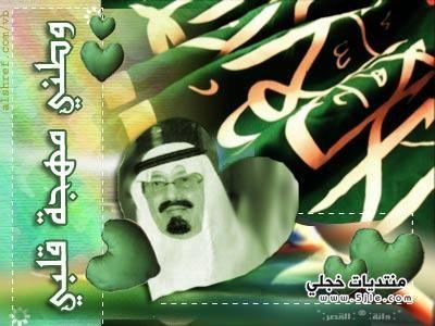 تواقيع جديده لليوم الوطني رمزيات