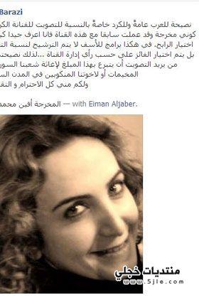 مخرجة كردية تصوتوا لبرواس حسين