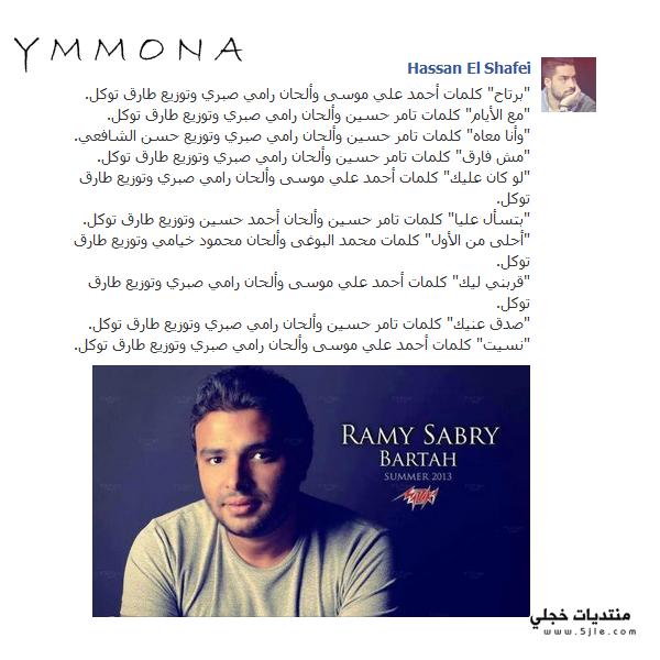 البوم رامى صبرى 2013 اغاني