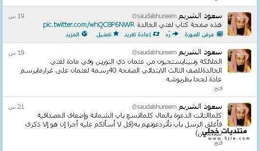 الشيخ الشريم ينتقد وزارة التربية