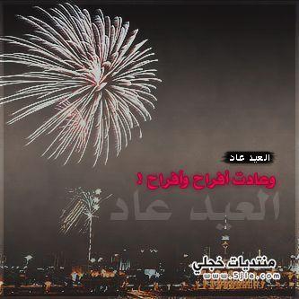 اجمل خلفيات عيدكم مبارك 2014