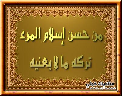 إسلام المرء تركه يعنيه حديث