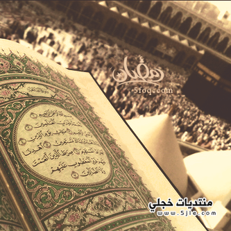 رمزيات بيبي رمضانيه 2014 خلفيات