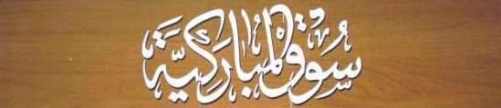 أسواق الكويت الجمال 2014 المباركيه