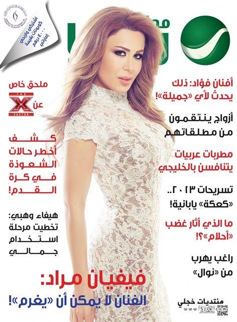 مجلة روتانا 2013 مجلة روتانا