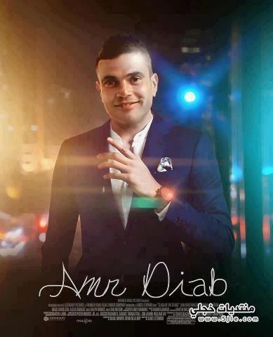 عمرو دياب اغنية فراغ كبير