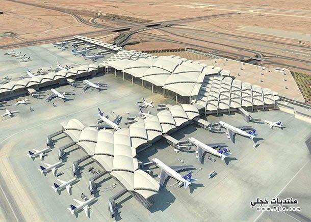 تطوير مطار الملك خالد بالرياض