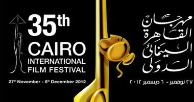 مهرجان القاهرة السينمائى 2013 مهرجان