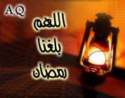 وسائط رمضانية حلوة رسائل دينية