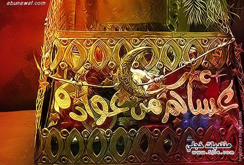 تصاميم العيد توقيع العيد السعيد