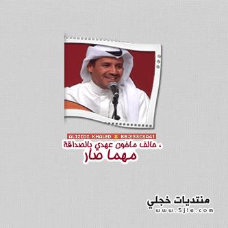 خالد عبدالرحمن 2015