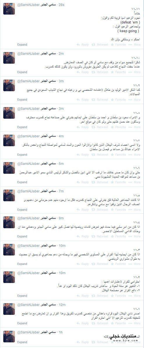 تويتر تصريحات سامي الجابر الاقالة