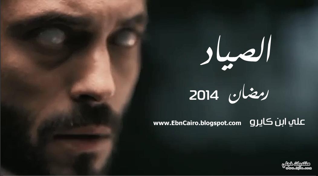 جميع اسماء مسلسلات رمضان 2014