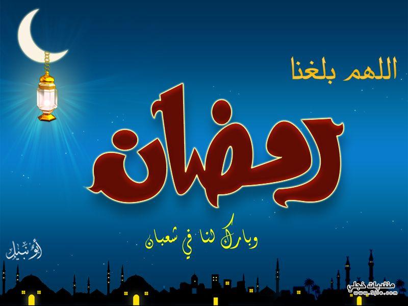 اللهم بلغنا رمضان اللهم بلغنا