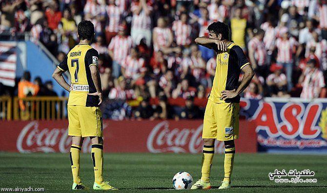 خسارة اتلتيكو مدريد الدوري الاسباني