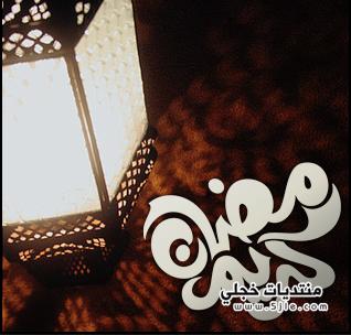 حالات واتس رمضان 2016