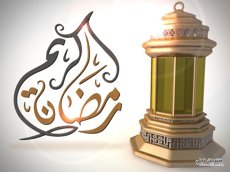 خلفيات رمضان كريم 2016