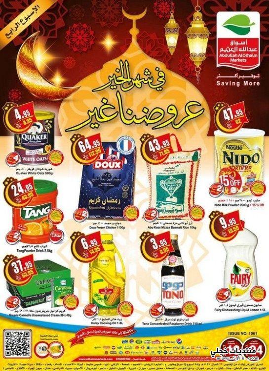 عروض العثيم رمضان 2017