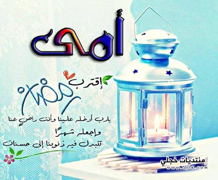 رمزيات للام والاب رمضان