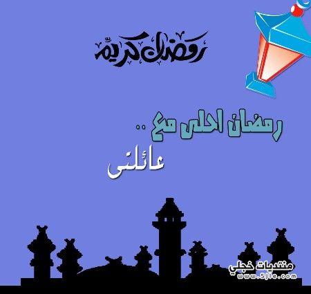 رمزيات عائلية رمضان 2017