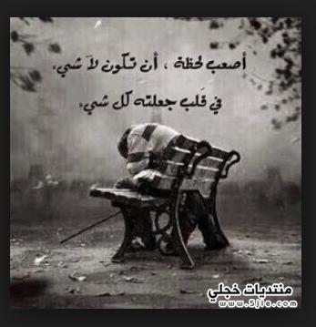 حزينة الهم