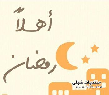 عبارات اهلا رمضان