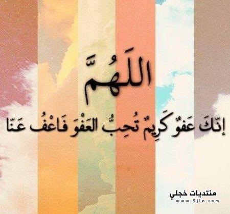 رمزيات اللهم كريم العفو فاعفو