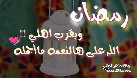 رمضان احلى عائلتي